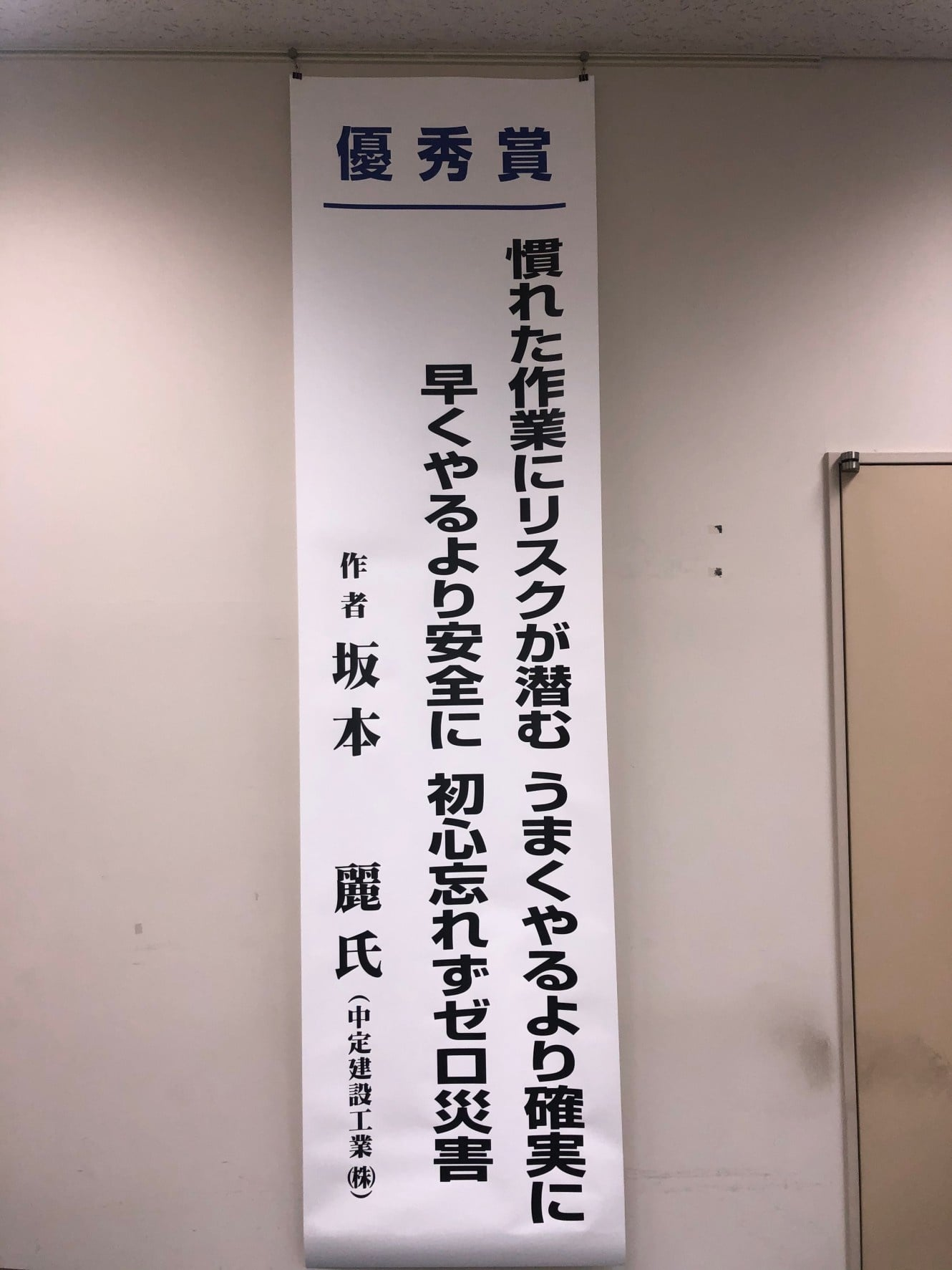 建設 安全 業 標語
